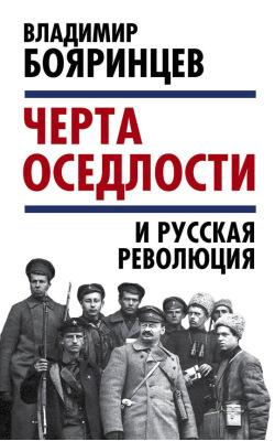 """""""Черта оседлости"""" и русская революция"""
