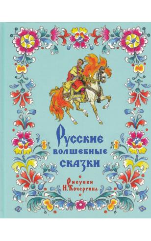Русские волшебные сказки (сборник)