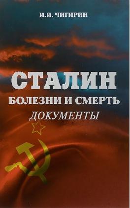 Сталин. Болезни и смерть. Документы