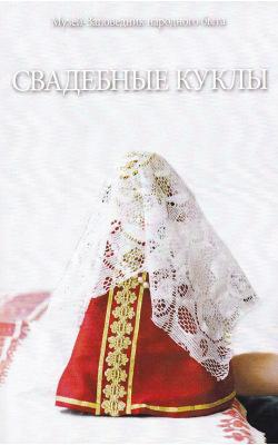 Свадебные куклы (Методическое пособие)