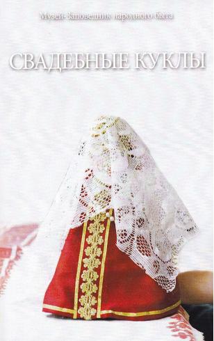 Свадебные куклы. Методическое пособие