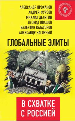"""Глобальные элиты в схватке с Россией (""""Коллекция Изборского клуба"""")"""