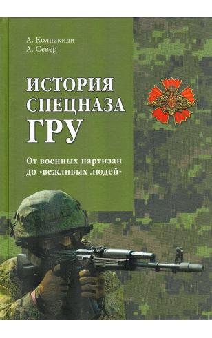 """История спецназа ГРУ. От военных партизан до """"вежливых людей"""""""