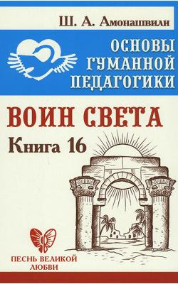 Основы гуманной педагогики. Книга 16. Воин Света
