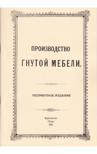 Производство гнутой мебели (Репринтное издание)