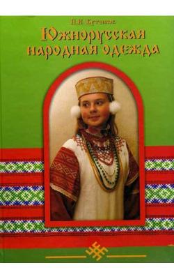Южнорусская народная одежда