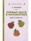 Первые шаги в математике. Учебник для 2 класса [1930] 1