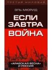 """Если завтра война. """"Арабская весна"""" и Россия 1"""
