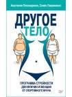 Другое тело. Программа стройности для мужчин и женщин от спортивного врача 1