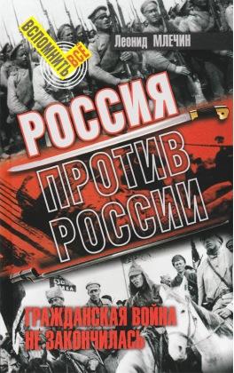 Россия против России. Гражданская война не закончилась