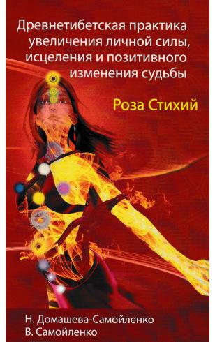 Роза Стихий. Древнетибетская практика исцеления. 3-е изд.