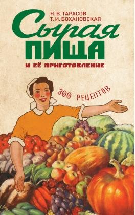 Сырая пища и её приготовление
