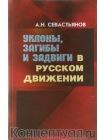 Уклоны, загибы и задвиги в Русском движении 1