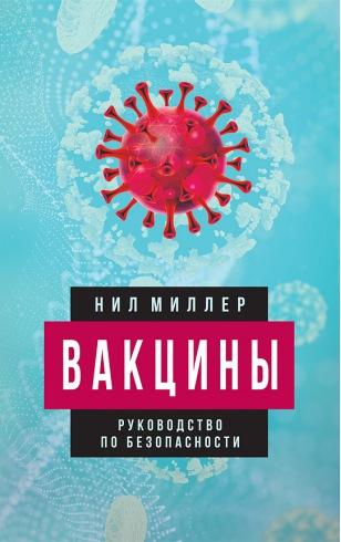 Вакцины. Руководство по безопасности
