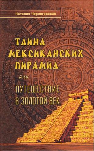 Тайна мексиканских пирамид или путешествие в Золотой век человечеств