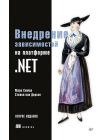 Внедрение зависимостей на платформе .NET 1