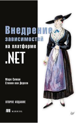 Внедрение зависимостей на платформе .NET