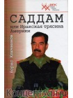 Саддам или Иракская трясина Америки 1