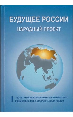 Будущее России. Народный проект