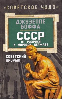 СССР: от разрухи к мировой державе. Советский прорыв