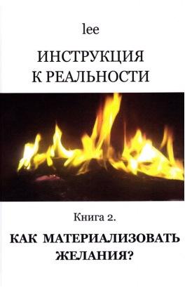 Инструкция к реальности. Книга 2. Как материализовать желания?