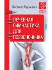 Лечебная гимнастика для позвоночника. Советы врача 1