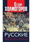 Русские. Нация, цивилизация, государственность и право русских на Россию 1