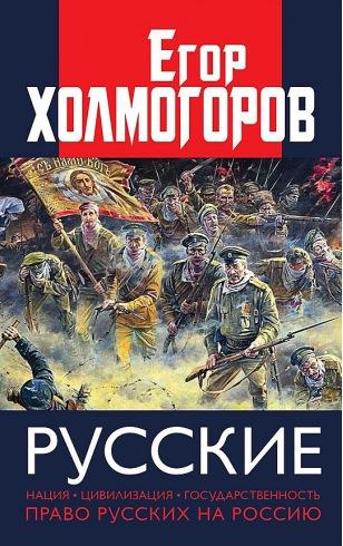 Русские. Нация, цивилизация, государственность и право русских на Россию