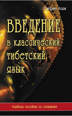 Введение в классический тибетский язык. Учебное пособие со словарем. 2-е издание