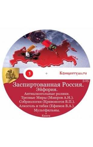 Заспиртованная Россия №3