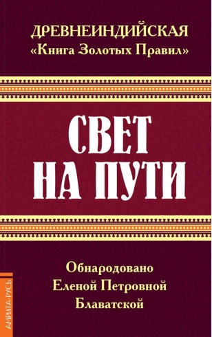 """Древнеиндийская """"Книга Золотых Правил"""". Свет на Пути"""