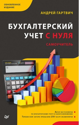 Бухгалтерский учет с нуля. Самоучитель. Обновленное издание