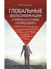 """Глобальные фальсификации и аферы на службе """"хозяев денег"""" 1"""