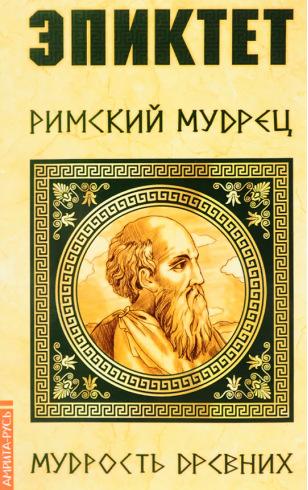 Эпиктет. Римский мудрец