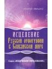 Исцеление русской орфографии в славянском мире 1