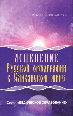 Исцеление русской орфографии в славянском мире