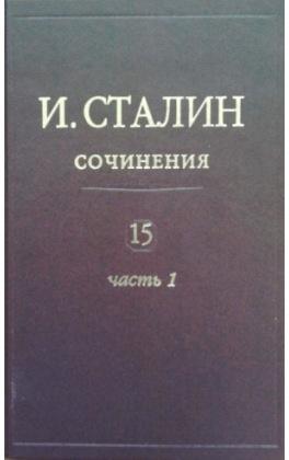 И. Сталин. Сочинения. Том 15. В 3 частях. Часть 1. Июнь 1941 - февраль 1943