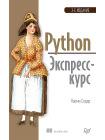 Python. Экспресс-курс 1