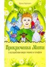 Приключения Мити в волшебном мире гномов и эльфов 1