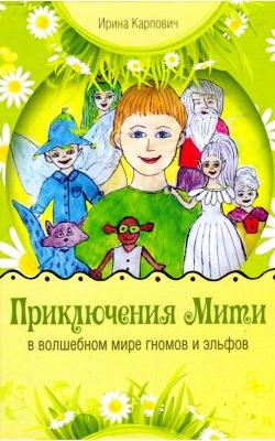 Приключения Мити в волшебном мире гномов и эльфов