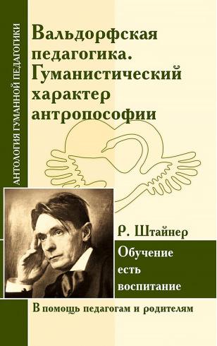 АГП. Вальдорфская педагогика. Гуманистический характер антропософии. Обучение есть воспитание