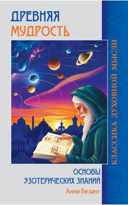 Древняя мудрость. Основы эзотерических знаний