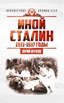 Иной Сталин. Политические реформы в СССР в 1933−1937 гг.