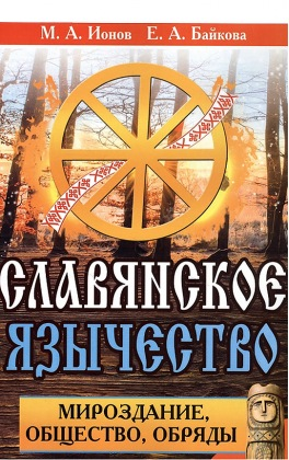 Славянское язычество. Мироздание, общество, обряды