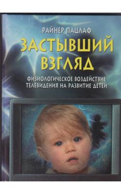 Застывший взгляд. Физиологическое воздействие телевидения на развитие детей
