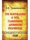 Три разсуждения о трёх главнейших древностях российских 1