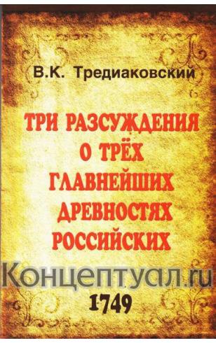 Три разсуждения о трёх главнейших древностях российских