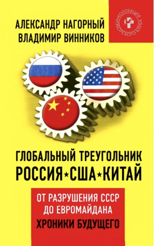 Глобальный треугольник: Россия – США – Китай. От разрушения СССР до Евромайдана. Хроники будущего