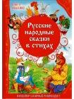 Русские народные сказки в стихах (твёрдый переплёт) 1