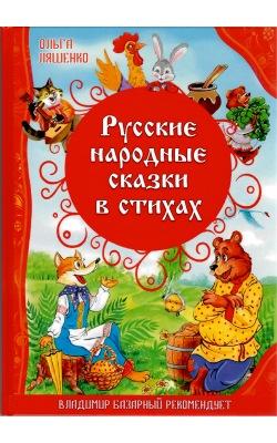 Русские народные сказки в стихах (твёрдый переплёт)